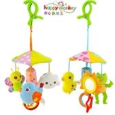 happy monkey太陽花嬰兒床鈴床掛車載安撫玩具寶寶推車吊掛件益智【快速出貨八折搶購】