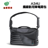 【KATA】A34U 單肩背包 小筆電相機包 相機單肩包 側背包(公司貨)