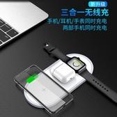 DTLG蘋果手表充電器5/4/3/2代1磁吸式無線通用三合一iPhonex蘋果  極有家  ATF