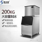 制冰機商用大型奶茶店酒店200kg大容量全自動大產量冰塊制作機igo『櫻花小屋』