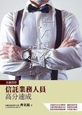 2019年信託業務人員高分速成(四版)