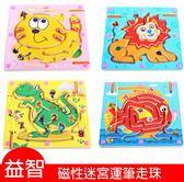 玩具 二合一兒童磁性迷宮運筆走珠飛行棋玩具 B7R042 AIB小舖