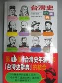 【書寶二手書T1/歷史_IHU】台灣史小事典_遠流台灣館