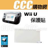 Wii U保護貼 螢幕保護貼 Wii U螢幕 貼膜 保護膜 屏幕貼膜 wii u 高清膜 螢幕保護膜