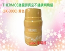 THERMOS膳魔師真空不鏽鋼燜燒罐(SK-3000) 黃色《刷卡分期+免運》