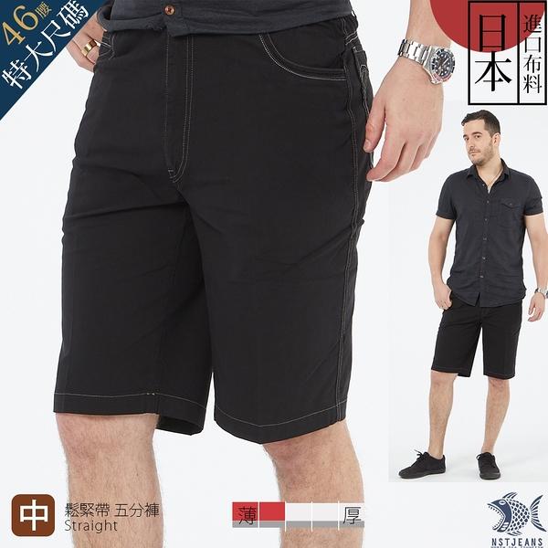 【NST Jeans】日本布料_特大尺碼 男撞色車線短褲(中腰鬆緊帶) 395(25941) 台製
