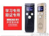 16G錄音筆專業高清降噪遠距16G超長待機32G學生用會議小型聲控大容量QM      橙子精品