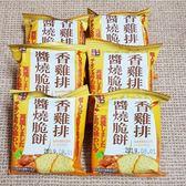 (馬來西亞零食)香雞排醬燒脆餅 1包600公克/約20小包【2019040931006】