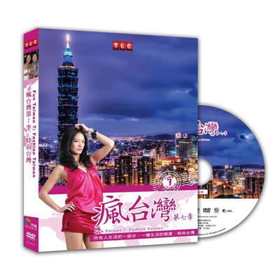 Discovery-瘋台灣第7季:時尚台灣DVD