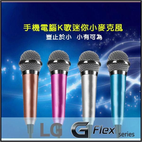 ◆迷你麥克風 K歌神器/RC語音/聊天/唱歌/LG G Flex D958/Flex 2