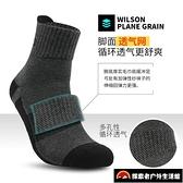 3雙|男女中筒跑步休閒運動襪透氣加厚毛巾籃球襪子【探索者】