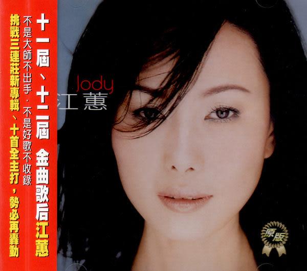 十一屆 十二屆金曲歌后 江蕙 CD (音樂影片購)