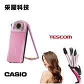 【送整髮器】CASIO TR80 自拍神器 32G 全配 非《分期0利率》