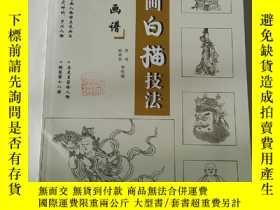 二手書博民逛書店罕見中國畫白描技法人物畫譜Y286783 黃均、尚泰安等編繪 上