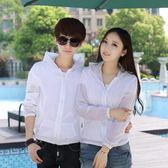 夏季防曬衣超薄速干透氣防紫外線男女同款