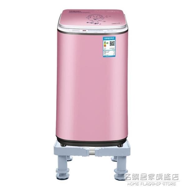 迷你洗衣機底座多功能置物架洗衣機托架單筒脫水機通用墊高腳架子 NMS名購居家