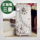 三星 Note8 A8+2018 S9 Plus J7 Plus J7 Pro S8 Plus J3 Pro 手機殼 水鑽殼 客製化 訂製 浪漫花朵鑽殼