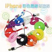 ▼Apple iPhone 5 亮彩寬版傳輸線/充電線/麵條/扁線 iPad mini /iPad4