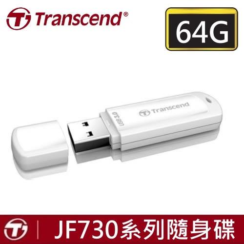 【免運費+贈SD收納盒】創見 USB隨身碟  JetFlash 730 64GB 極速 USB3.1 64GB USB隨身碟 X1★加碼贈SD收納盒★