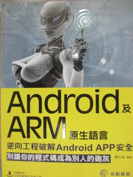 【書寶二手書T3/電腦_KEZ】Android及ARM原生語言:逆向工程破解Android APP安全_豐生強