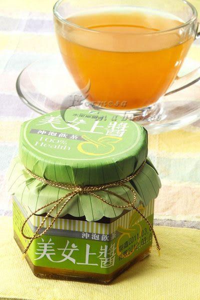 美女上醬~沖泡飲茶~(由青梅精製,梅子醬具有水蜜桃及百香果兩種天然香味)---南投縣水里鄉農會