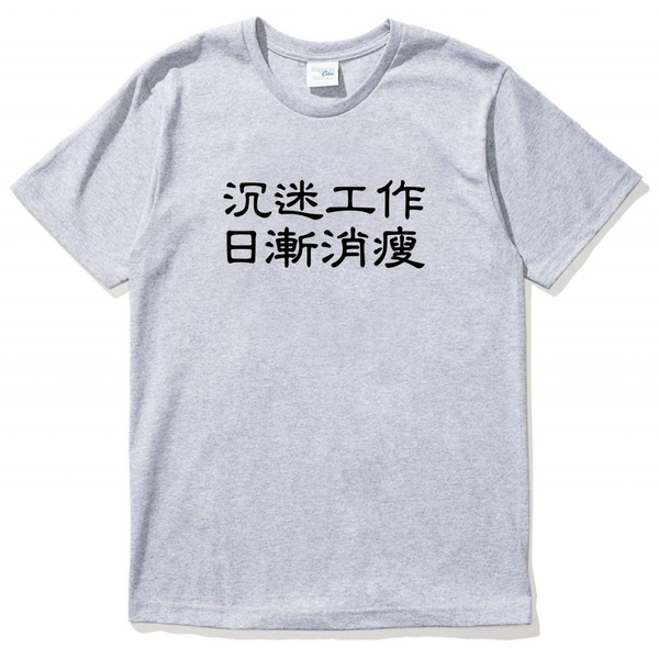 沉迷工作 日漸消瘦 短袖T恤 8色 短T 寬鬆 中文 漢字 趣味 創意 設計 個性 搞怪美國棉 亞版