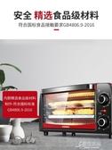 電烤箱家用烘焙小烤箱迷你全自動小型烤蛋糕12升【免運快出】
