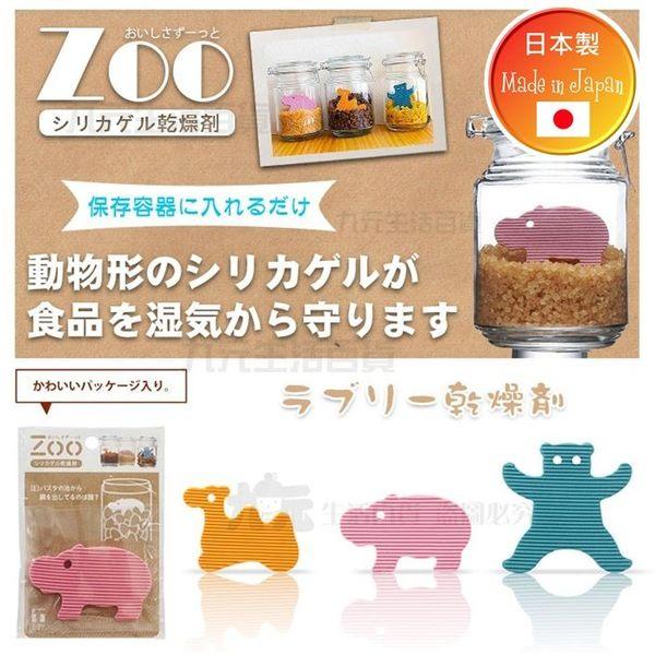 【九元生活百貨】日本製 ZOO水玻璃乾燥劑 除濕劑 防潮除濕 日本直送