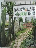 【書寶二手書T4/園藝_EHB】多肉植物與仙人掌栽培指南_黃騰毅