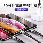 數據線三合一充電線器快充一拖三手機蘋果6s安卓type-c多功能多頭加長三頭萬  汪喵百貨