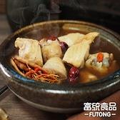 【富統食品】蔘棗燉雞400g(獨享包)《年菜冠軍!!》