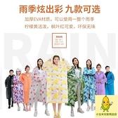機車雨衣連體全身長款外套女成人單人腳踏車雨披防雨防暴雨【小玉米】