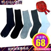 原棉條紋休閒襪 機能感 上班族 推薦 棉質 條紋 穿著 舒適
