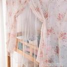 碎花少女心宿舍夏季透氣雙層大學生上下鋪防塵頂特密蚊帳床簾網紗