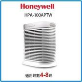 HPA-100APTW Honeywell 抗敏系列空氣清淨機 送加強型活性碳濾網4片現貨6/11-6/16加碼送
