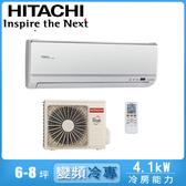 限量★【HITACHI日立】6-8坪旗艦系列變頻冷專分離式冷氣RAC-40QK1/RAS-40QK1