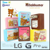 ☆正版授權 方型拉拉熊 USB充電器/旅充/LG Optimus G Pro E988/G PRO Lite D686/G PRO 2 D838