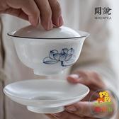 茶具蓋碗純手繪蓮花蓋碗三才杯茶碗釉下彩無光脂白瓷薄胎【樂淘淘】