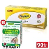 台灣康醫 BioRice 金.全敏寧 90包 (9大日本專利特許) 專品藥局【2012874】