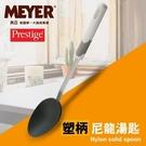MEYER 美國美亞PRESTIGE新玩味系列塑柄湯匙/54102