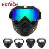 哈雷復古面罩風鏡越野摩托車賽車護目鏡戶外野外戰術騎行滑雪眼鏡【中秋節】