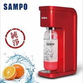 夏季最愛 多國認證標章【SAMPO】 氣泡水機 《FB-U170AL》喝出健康.原廠保固1年 *可另購氣體鋼瓶