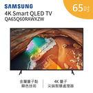 【回函送N300聲霸 含桌上安裝 結帳折扣】SAMSUNG 三星 QA65Q60RAWXZW 65吋 4K Smart QLED液晶電視