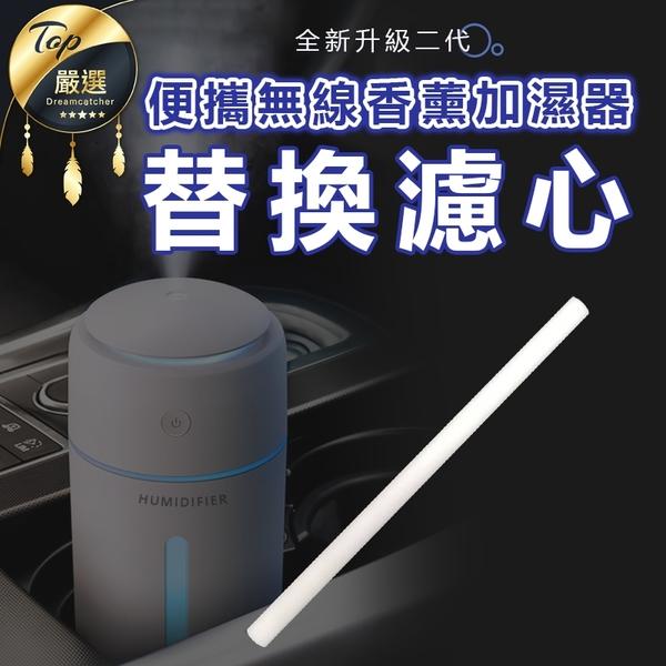 現貨!無線香薰加濕器 配件單購區-濾芯 #捕夢網