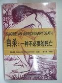 【書寶二手書T1/社會_IES】自殺?一種不必要的死亡_[瑞典]戴紐特·沃瑟曼