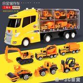 大號玩具車兒童男孩消防車貨柜合金組合小汽車寶寶仿真挖掘機模型【帝一3C旗艦】IGO