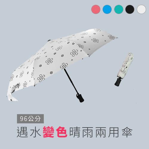 變色晴雨傘 防曬 碳纖維 抗UV自動傘 96公分《Life Beauty》