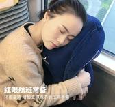 U型枕飛機飛行枕頭充氣枕頭便攜辦公室趴睡【聚寶屋】