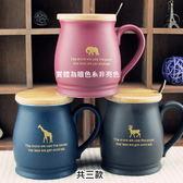 陶瓷杯 歐式酒桶造型磨砂陶瓷杯 附杯蓋、拌勺 共三款 【易奇寶】