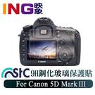 STC 9H鋼化玻璃保護貼 ((Canon 5D III 專用)) 可觸控操作 Canon 5DIII 保護貼 5D3